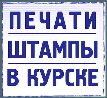 Печати и штампы в Курске