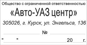 адресный штамп