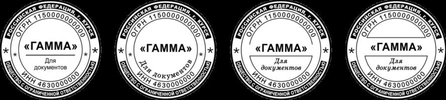 макеты печатей для документов
