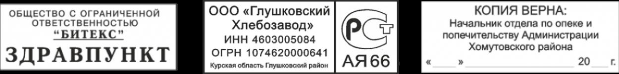 markirovochnyj-shtamp-nw7kaq0r8jdpbwft0vl72d85ttmm71c3oc26dx730g