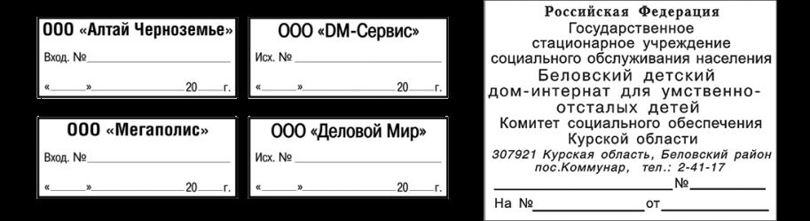 Регистрационные штампы